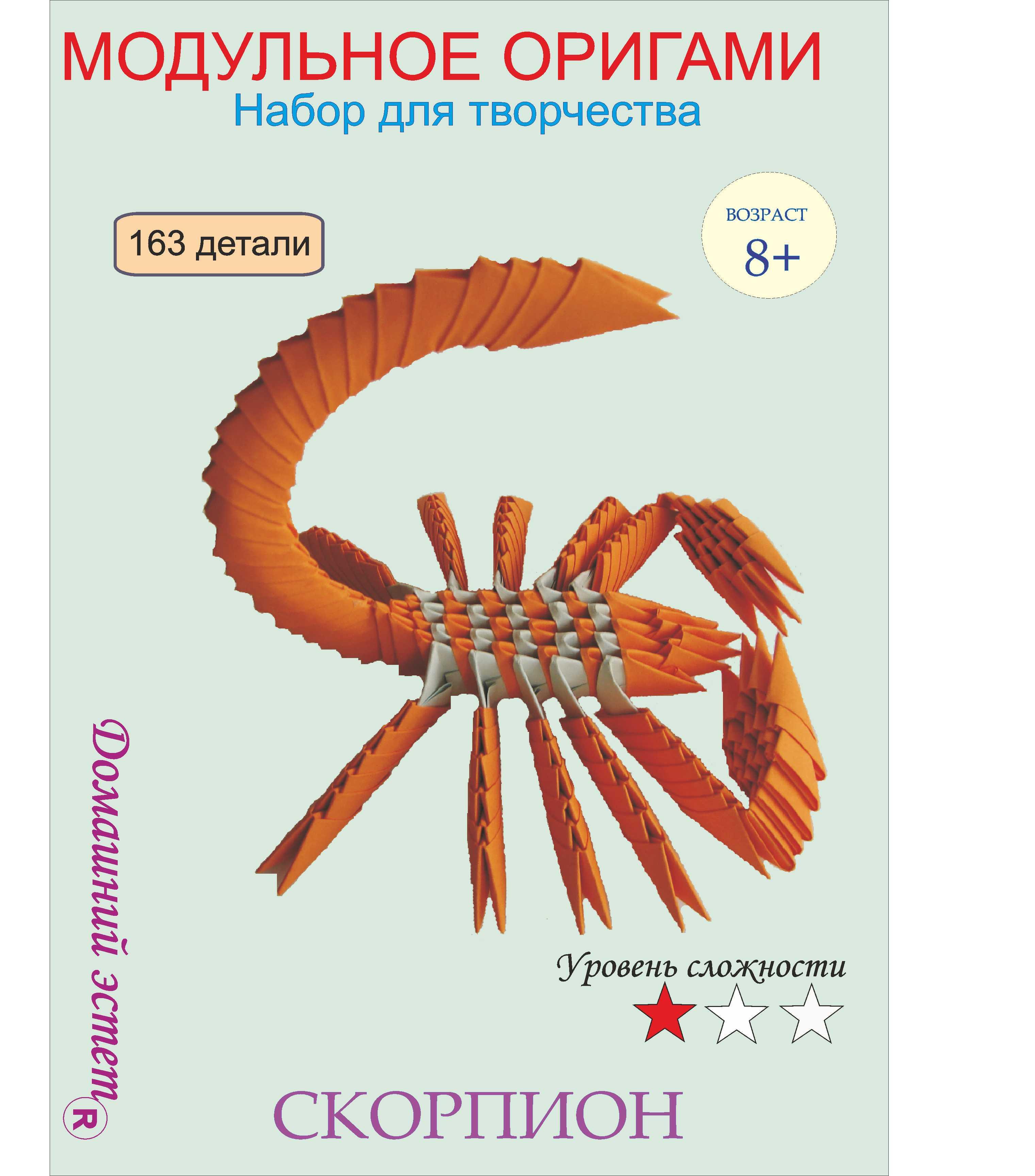 Как сделать скорпиона из листа